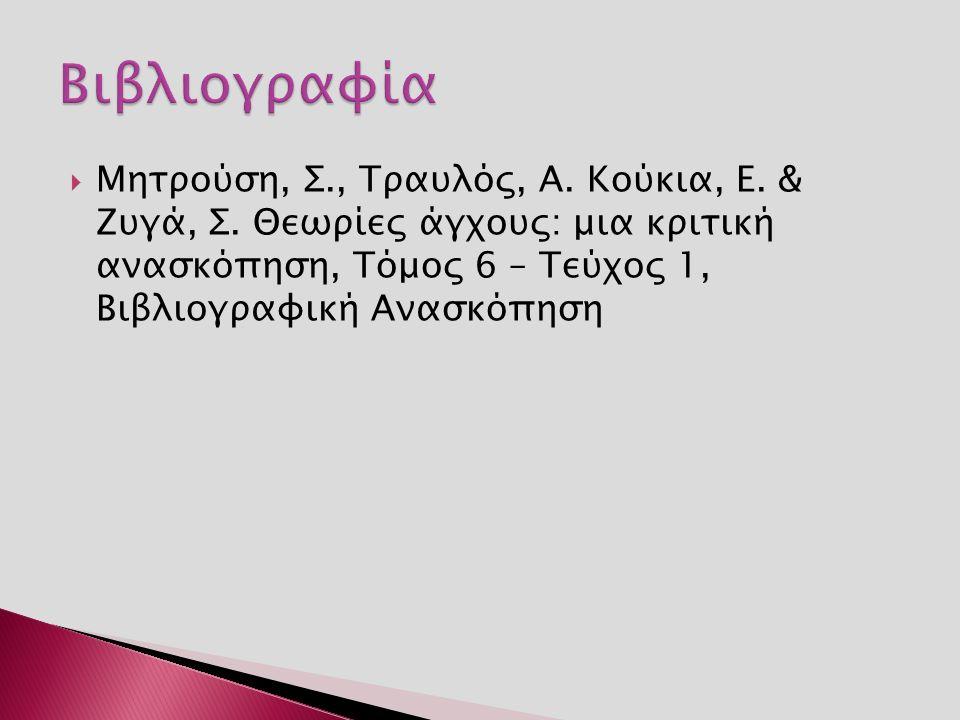  Μητρούση, Σ., Τραυλός, Α. Κούκια, Ε. & Ζυγά, Σ.