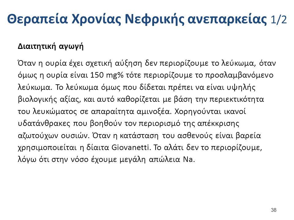 Θεραπεία Χρονίας Νεφρικής ανεπαρκείας 1/2 Διαιτητική αγωγή Όταν η ουρία έχει σχετική αύξηση δεν περιορίζουμε το λεύκωμα, όταν όμως η ουρία είναι 150 mg% τότε περιορίζουμε το προσλαμβανόμενο λεύκωμα.