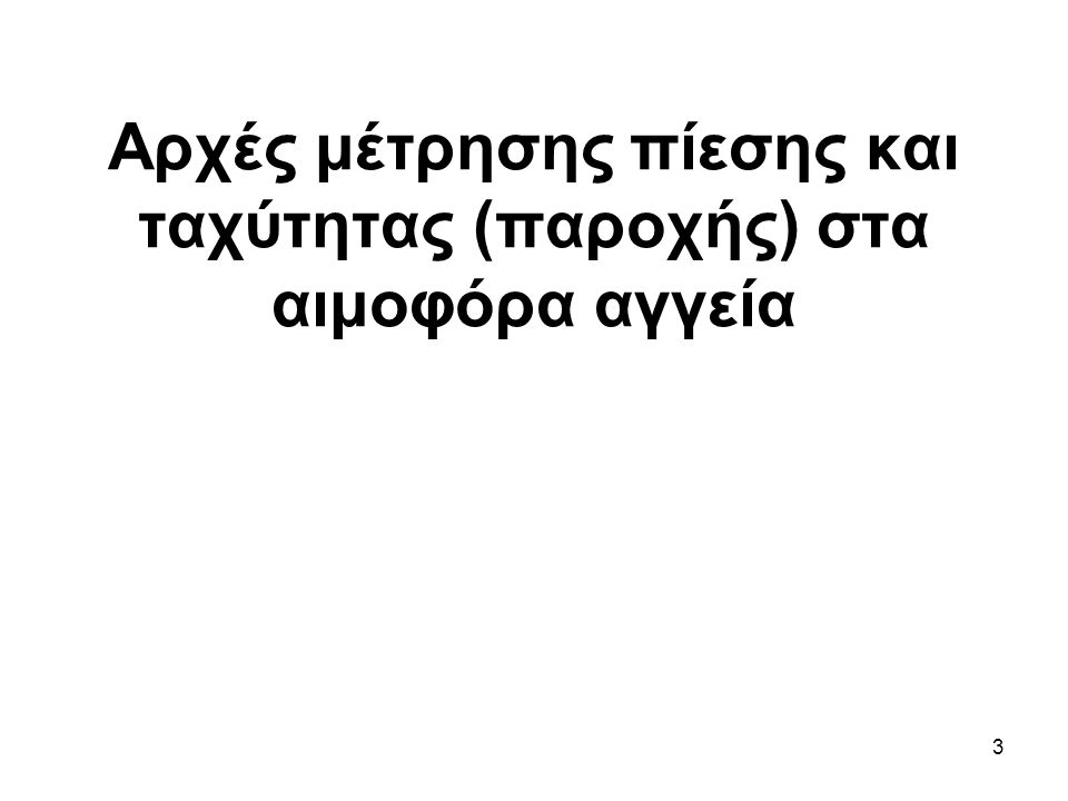 ΑΝΕΥΡΥΣΜΑ ΜΟΣΧΕΥΜΑTA FENESTRATED 54