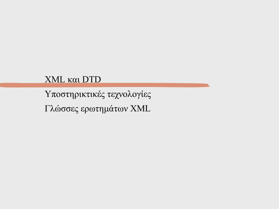 XML και DTD Υποστηρικτικές τεχνολογίες Γλώσσες ερωτημάτων XML