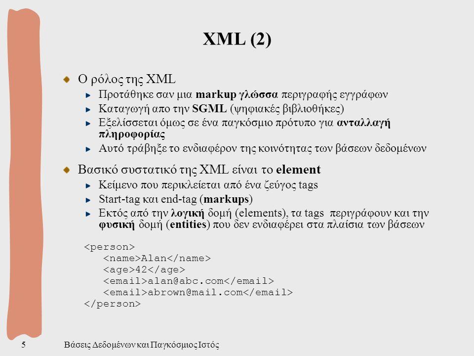 Βάσεις Δεδομένων και Παγκόσμιος Ιστός26 Κατασκευή XML αποτελέσματος Μέσω templates στο construct clause Η συντομογραφία … σημαίνει … where Morgan Kaufmann $T $A in www.abc.com/bib.xml construct $A $T Αποτέλεσμα: ένα element για κάθε binding των $Α, $Τ...