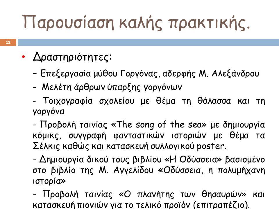 Παρουσίαση καλής πρακτικής. Δραστηριότητες: - Επεξεργασία μύθου Γοργόνας, αδερφής Μ. Αλεξάνδρου - Μελέτη άρθρων ύπαρξης γοργόνων - Τοιχογραφία σχολείο
