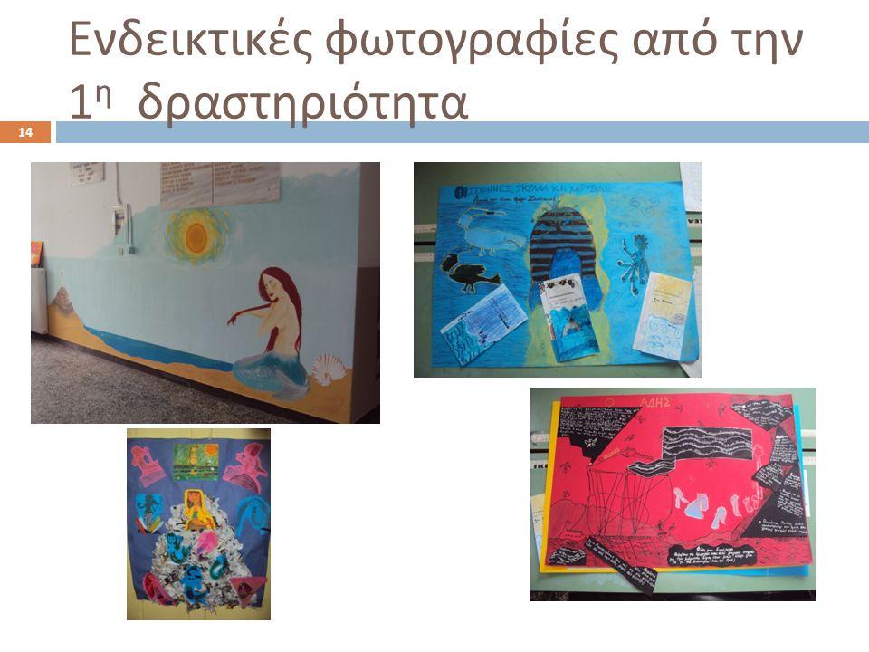 Ενδεικτικές φωτογραφίες από την 1 η δραστηριότητα 14