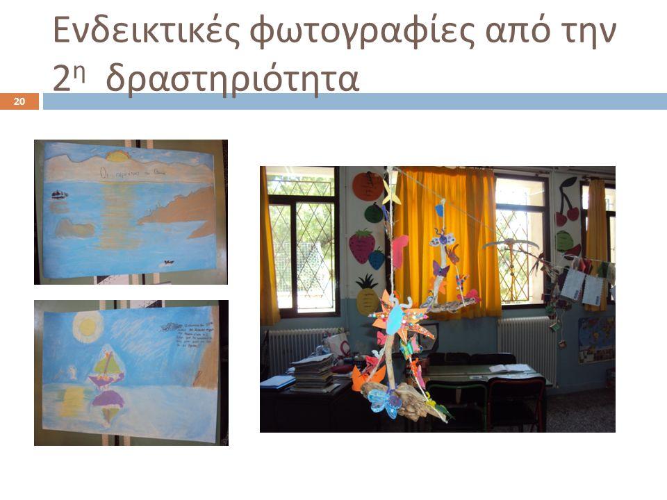 Ενδεικτικές φωτογραφίες από την 2 η δραστηριότητα 20