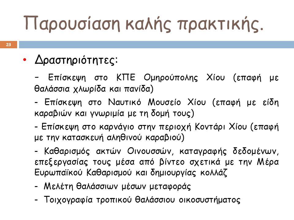 Παρουσίαση καλής πρακτικής. Δραστηριότητες: - Επίσκεψη στο ΚΠΕ Ομηρούπολης Χίου (επαφή με θαλάσσια χλωρίδα και πανίδα) - Επίσκεψη στο Ναυτικό Μουσείο