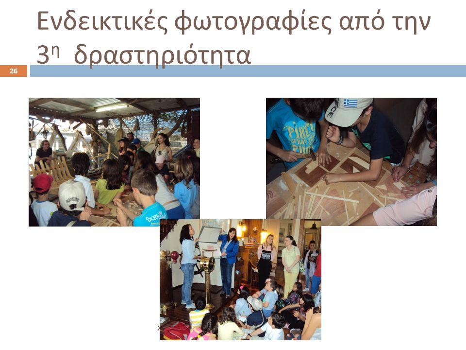Ενδεικτικές φωτογραφίες από την 3 η δραστηριότητα Χίος, 16-18/6/2015