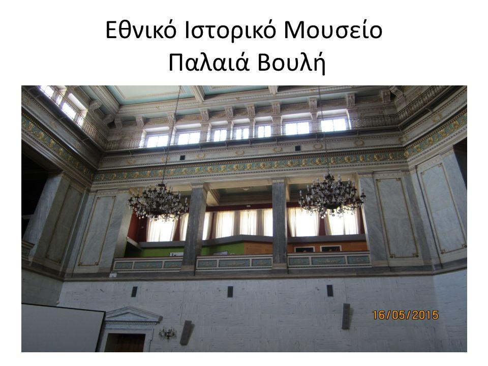 Εθνικό Ιστορικό Μουσείο Παλαιά Βουλή