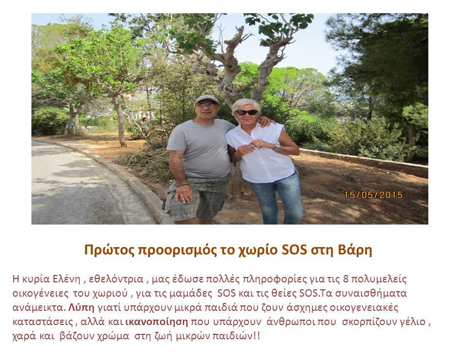 Πρώτος προορισμός το χωρίο SOS στη Βάρη Η κυρία Ελένη, εθελόντρια, μας έδωσε πολλές πληροφορίες για τις 8 πολυμελείς οικογένειες του χωριού, για τις μ