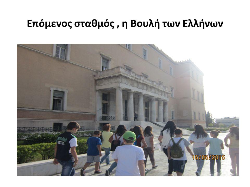 Επόμενος σταθμός, η Βουλή των Ελλήνων