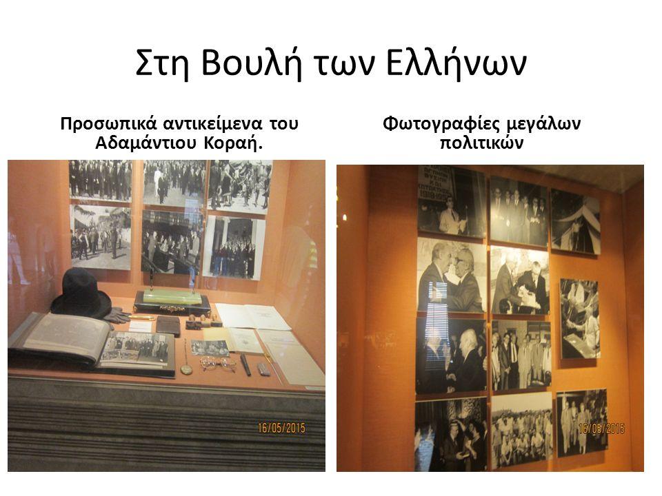 Στη Βουλή των Ελλήνων Προσωπικά αντικείμενα του Αδαμάντιου Κοραή. Φωτογραφίες μεγάλων πολιτικών