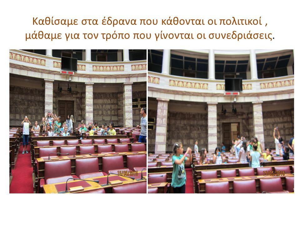 Καμαρώσαμε τη λεβεντιά των τσολιάδων και θαυμάσαμε τον συγχρονισμό των κινήσεών τους κατά την αλλαγή φρουράς.