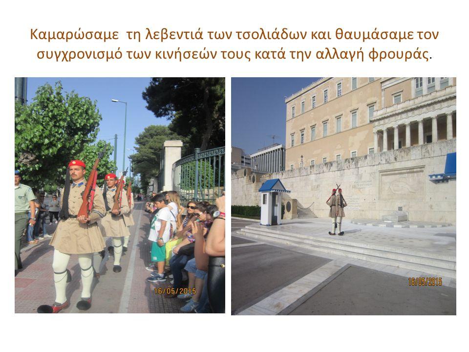 Την άλλη μέρα σειρά είχε το μουσείο και ο βράχος της Ακρόπολης.