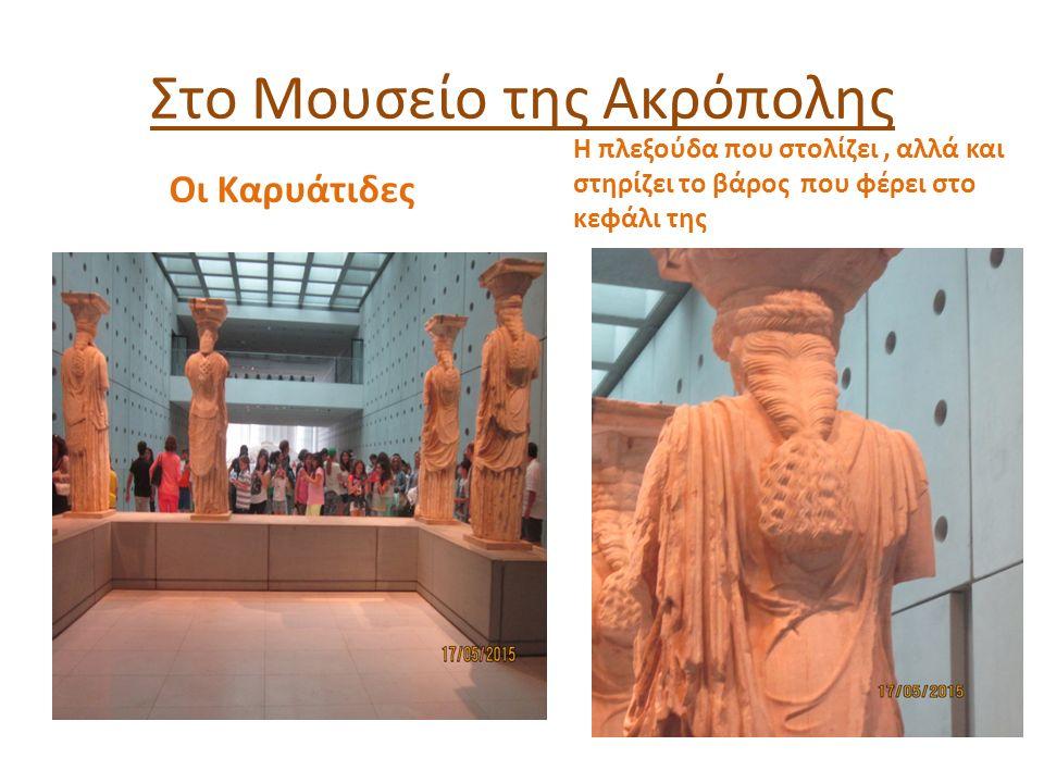 Στο Μουσείο της Ακρόπολης Οι Καρυάτιδες Η πλεξούδα που στολίζει, αλλά και στηρίζει το βάρος που φέρει στο κεφάλι της