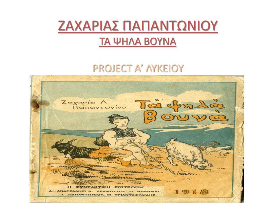 ΒΙΟΓΡΑΦΙΑ Γεννήθηκε το 1877 στο Καρπενήσι.Το 1890 εγκαταστάθηκε με την οικογένειά του στην Αθήνα.