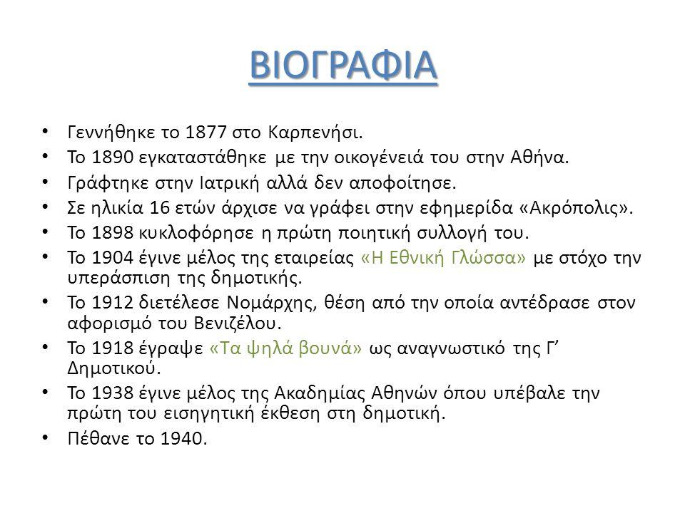 ΒΙΟΓΡΑΦΙΑ Γεννήθηκε το 1877 στο Καρπενήσι. Το 1890 εγκαταστάθηκε με την οικογένειά του στην Αθήνα.