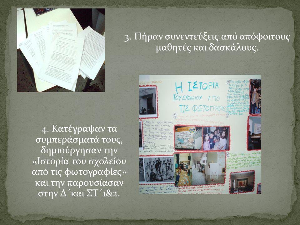 3. Πήραν συνεντεύξεις από απόφοιτους μαθητές και δασκάλους.