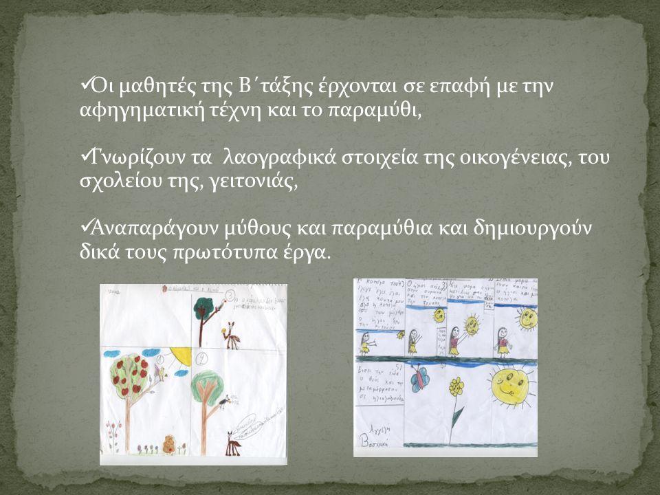 Οι μαθητές της Β΄τάξης έρχονται σε επαφή με την αφηγηματική τέχνη και το παραμύθι, Γνωρίζουν τα λαογραφικά στοιχεία της οικογένειας, του σχολείου της, γειτονιάς, Αναπαράγουν μύθους και παραμύθια και δημιουργούν δικά τους πρωτότυπα έργα.