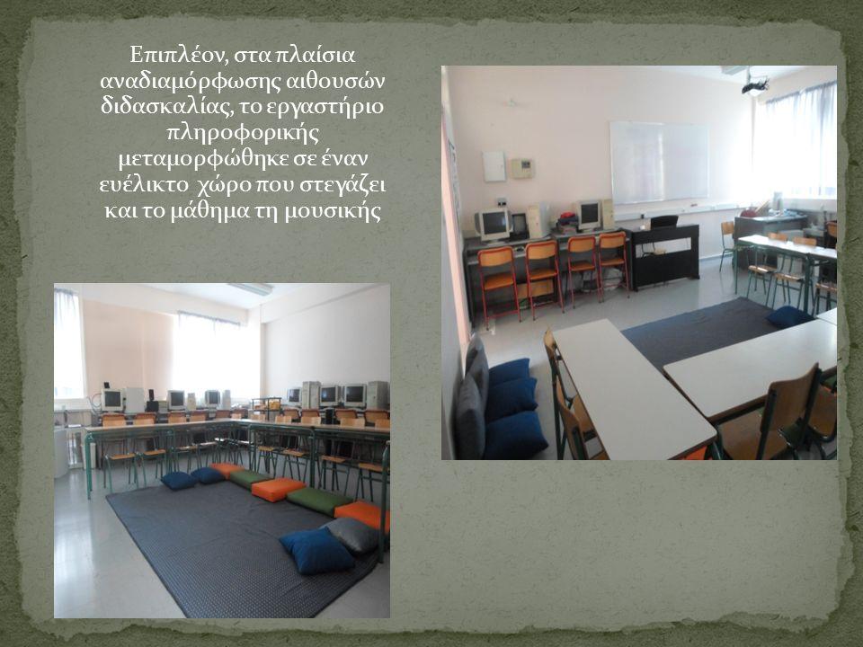 Επιπλέον, στα πλαίσια αναδιαμόρφωσης αιθουσών διδασκαλίας, το εργαστήριο πληροφορικής μεταμορφώθηκε σε έναν ευέλικτο χώρο που στεγάζει και το μάθημα τη μουσικής