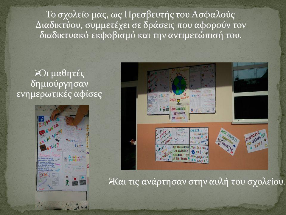 Το σχολείο μας, ως Πρεσβευτής του Ασφαλούς Διαδικτύου, συμμετέχει σε δράσεις που αφορούν τον διαδικτυακό εκφοβισμό και την αντιμετώπισή του.