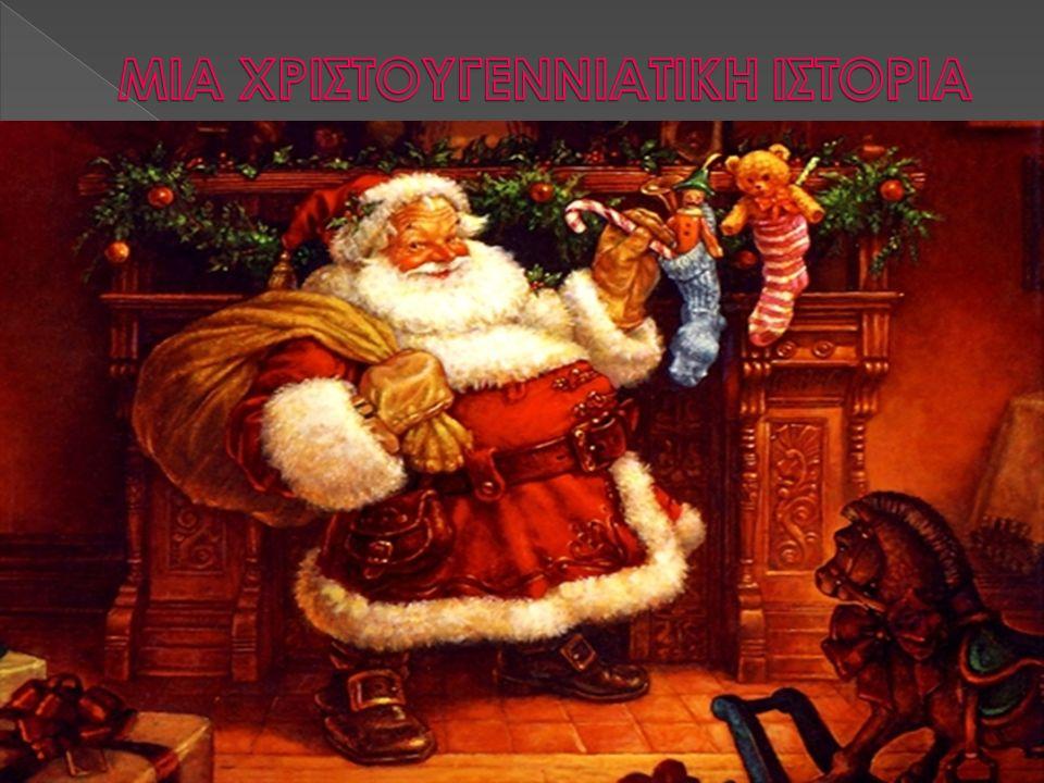 - Έλα Αναστασια πάμε βόλτα να δούμε τις βιτρίνες είναι Χριστούγεννα, θα περάσουμε τέλεια θα ψωνίσουμε ρούχα, θα πάμε στα jumbo και το κυριότερο θα πάμε πατινάζ στην έκθεση, θα περάσουμε τέλεια, δεν συμφωνείς; - Ναι δίκιο έχεις θα πάμε και Αριστοτέλους έτσι δεν είναι ;;;;; - Και βεβαία - Τέλεια, και όχι μόνο αυτό στο σπίτι θα φτιάξουμε μελομακάρονα και κουραμπιέδες,εεεεε;;;;;; - Ζητωωωωωωωωωωωωω!!!!!!!!!.
