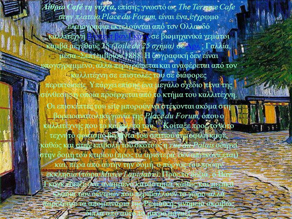 Αίθριο Café τη νύχτα, επίσης γνωστό ως The Terrace Cafe στην πλατεία Place du Forum, είναι ένα έγχρωμο ελαιογραφία εκτελούνται από τον Ολλανδό καλλιτέχνη Βίνσεντ βαν Γκογκ σε βιομηχανικά γεμάτοι καμβά μεγέθους 25 (Toile de 25 σχήμα) σε Αρλ, Γαλλία, μέσα -Σεπτεμβρίου 1888.