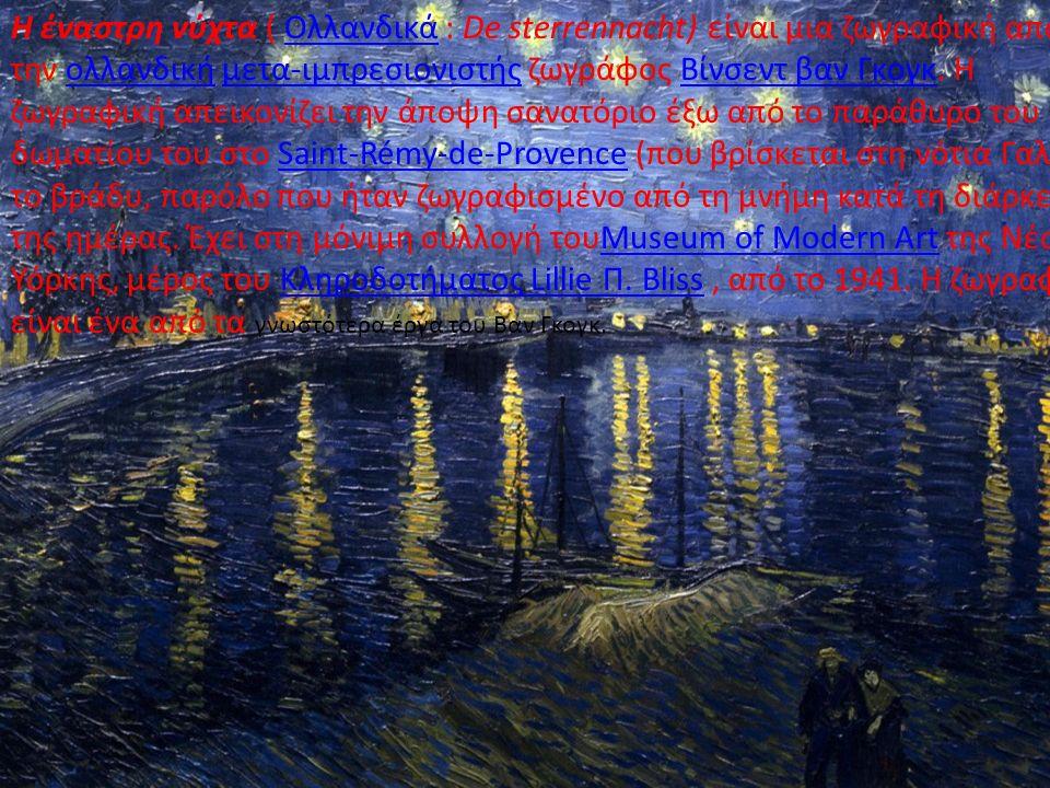 Η έναστρη νύχτα ( Ολλανδικά : De sterrennacht) είναι μια ζωγραφική από την ολλανδική μετα-ιμπρεσιονιστής ζωγράφος Βίνσεντ βαν Γκογκ.