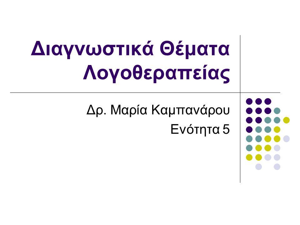 Μέθοδοι αξιολόγησης Κλίμακα των Andrews & Harris (1964) η οποία αν και είναι από τις παλαιότερες χρησιμοποιείται ευρέως ακόμα και σήμερα.