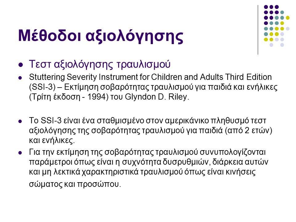 Μέθοδοι αξιολόγησης Τεστ αξιολόγησης τραυλισμού Stuttering Severity Instrument for Children and Adults Third Edition (SSI-3) – Εκτίμηση σοβαρότητας τραυλισμού για παιδιά και ενήλικες (Τρίτη έκδοση - 1994) του Glyndon D.
