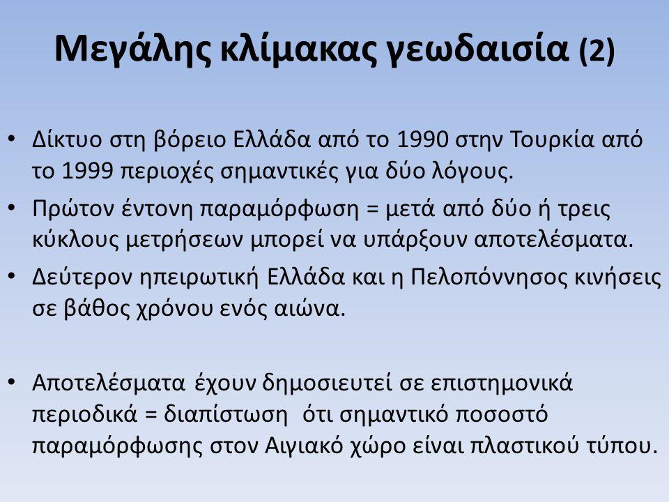 Μεγάλης κλίμακας γεωδαισία (2) Δίκτυο στη βόρειο Ελλάδα από το 1990 στην Τουρκία από το 1999 περιοχές σημαντικές για δύο λόγους. Πρώτον έντονη παραμόρ