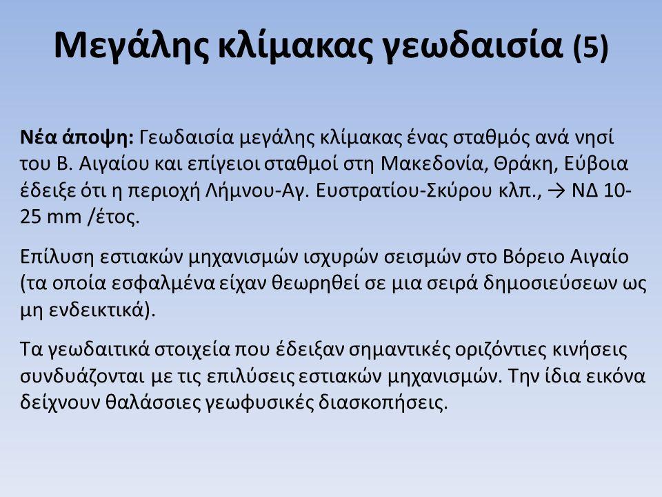 Νέα άποψη: Γεωδαισία μεγάλης κλίμακας ένας σταθμός ανά νησί του Β. Αιγαίου και επίγειοι σταθμοί στη Μακεδονία, Θράκη, Εύβοια έδειξε ότι η περιοχή Λήμν