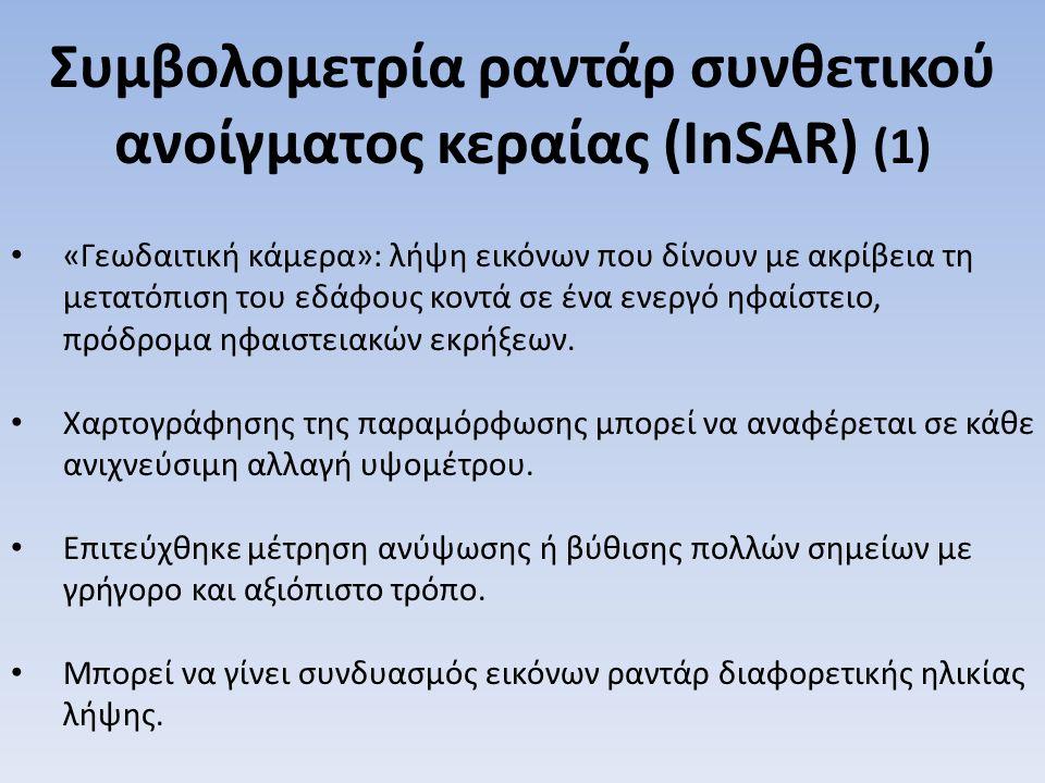 Συμβολομετρία ραντάρ συνθετικού ανοίγματος κεραίας (InSAR) (1) «Γεωδαιτική κάμερα»: λήψη εικόνων που δίνουν με ακρίβεια τη μετατόπιση του εδάφους κοντ