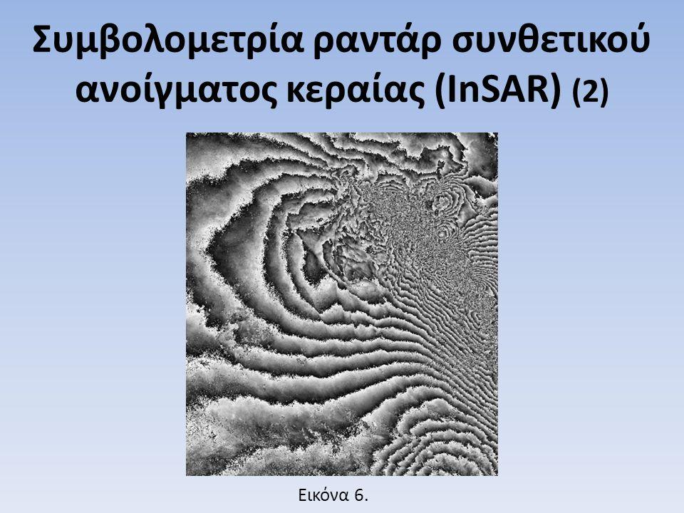 Συμβολομετρία ραντάρ συνθετικού ανοίγματος κεραίας (InSAR) (2) Εικόνα 6.