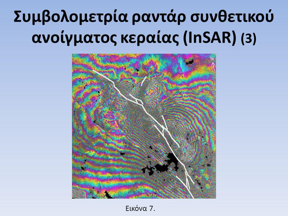 Συμβολομετρία ραντάρ συνθετικού ανοίγματος κεραίας (InSAR) (3) Εικόνα 7.