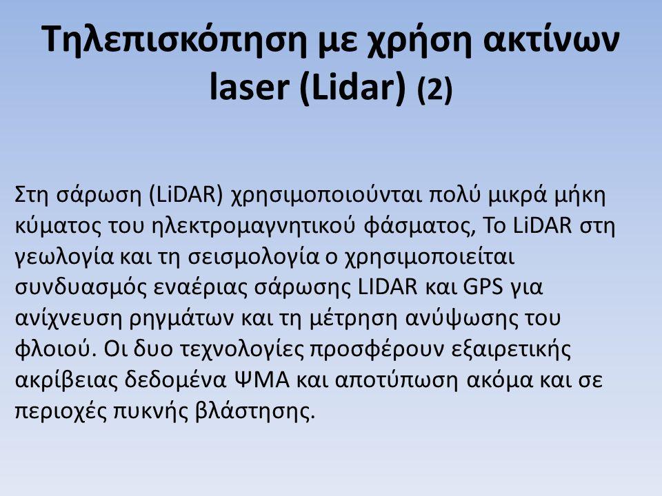 Στη σάρωση (LiDAR) χρησιμοποιούνται πολύ μικρά μήκη κύματος του ηλεκτρομαγνητικού φάσματος, Το LiDAR στη γεωλογία και τη σεισμολογία ο χρησιμοποιείται