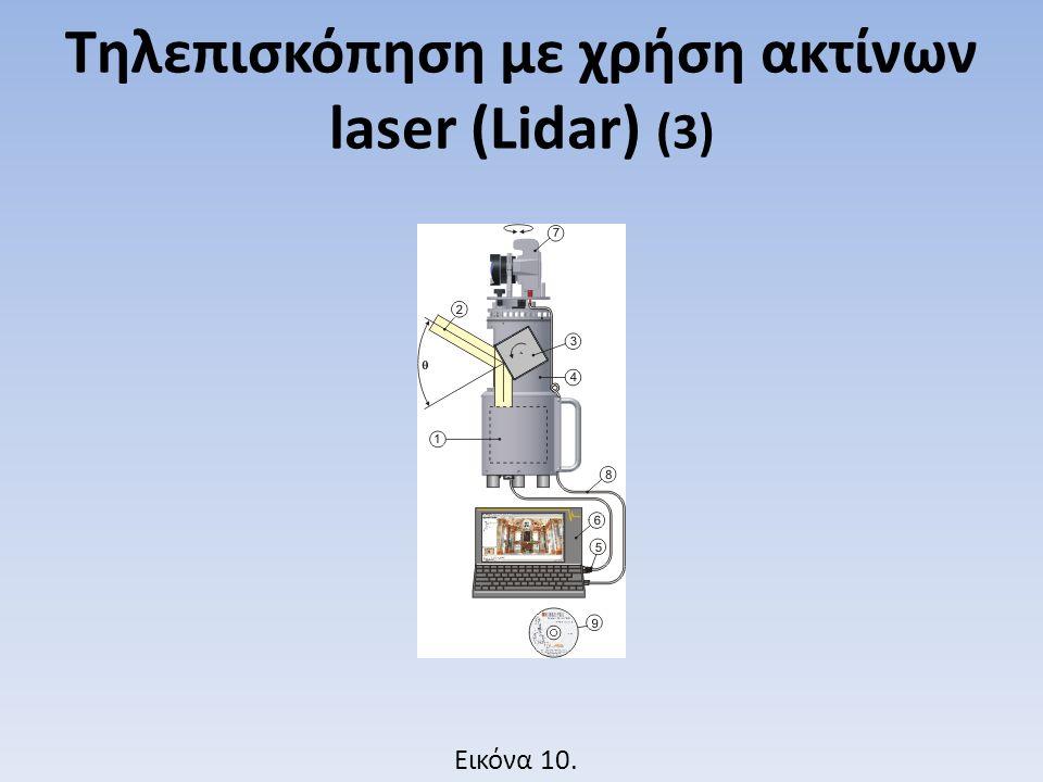 Τηλεπισκόπηση με χρήση ακτίνων laser (Lidar) (3) Εικόνα 10.