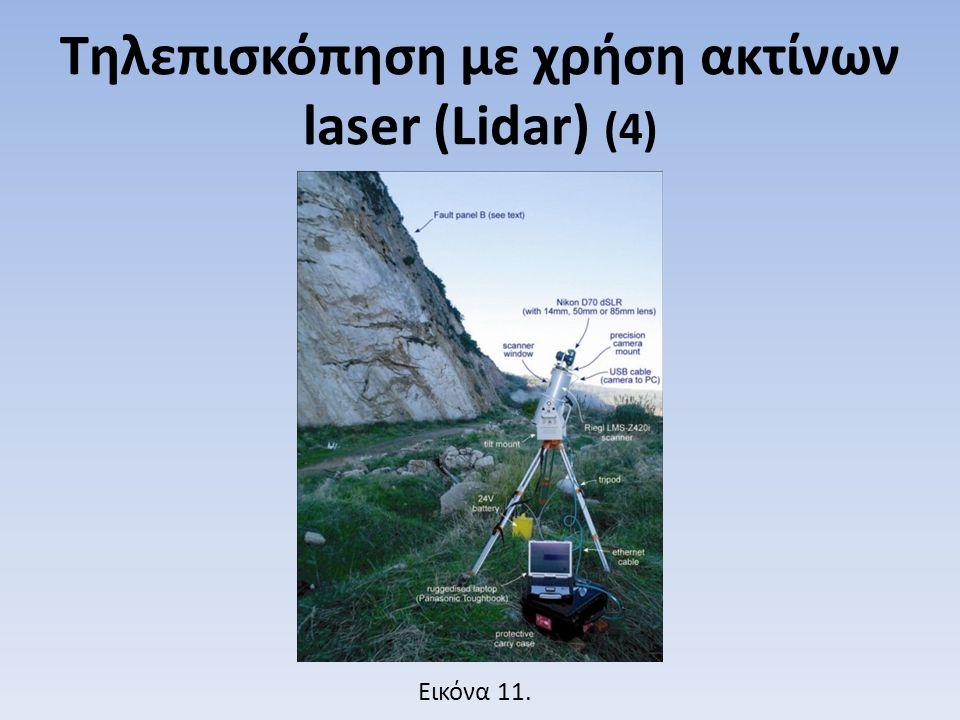 Τηλεπισκόπηση με χρήση ακτίνων laser (Lidar) (4) Εικόνα 11.