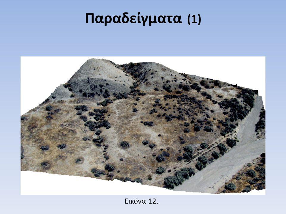 Παραδείγματα (1) Εικόνα 12.