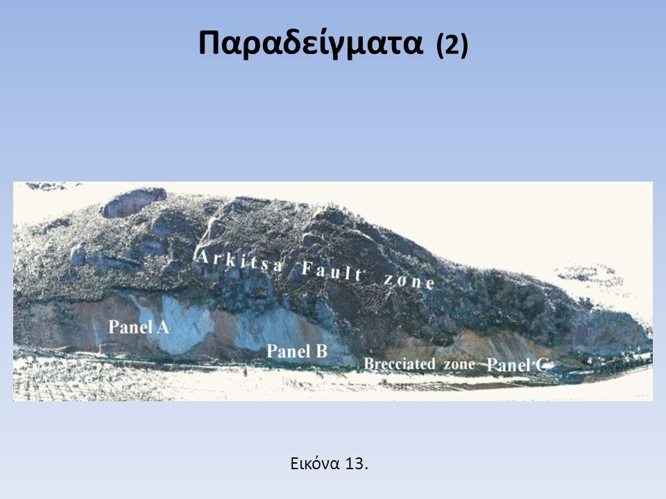 Εικόνα 13. Παραδείγματα (2)