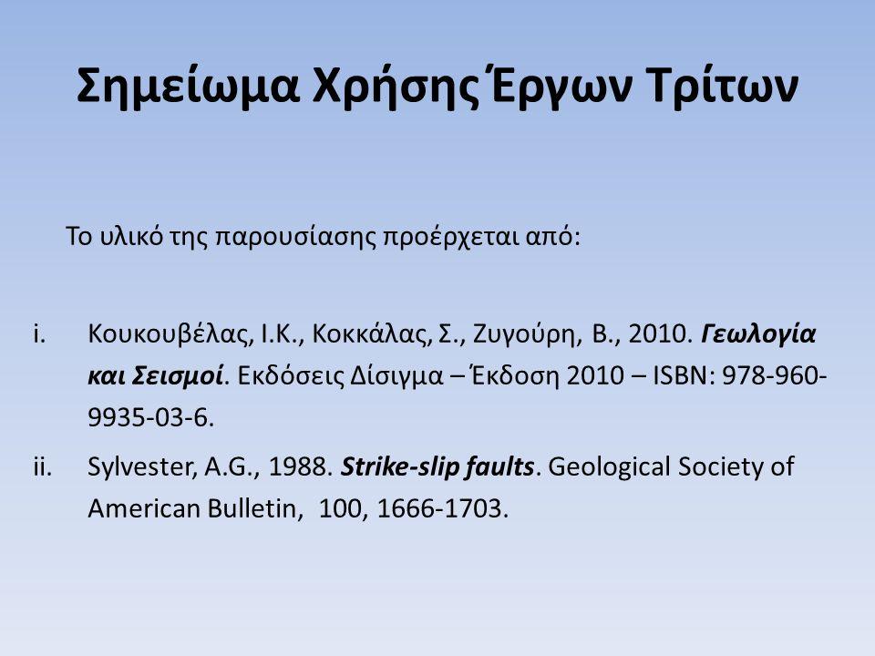 Σημείωμα Χρήσης Έργων Τρίτων Το υλικό της παρουσίασης προέρχεται από: i.Κουκουβέλας, Ι.Κ., Κοκκάλας, Σ., Ζυγούρη, Β., 2010. Γεωλογία και Σεισμοί. Εκδό