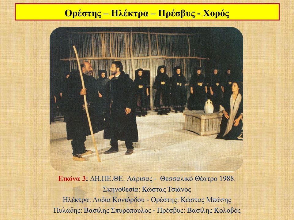 Ηλέκτρα – Πρέσβυς - Χορός Εικόνα 2: «Εθνικό Θέατρο», Επίδαυρος 1969.