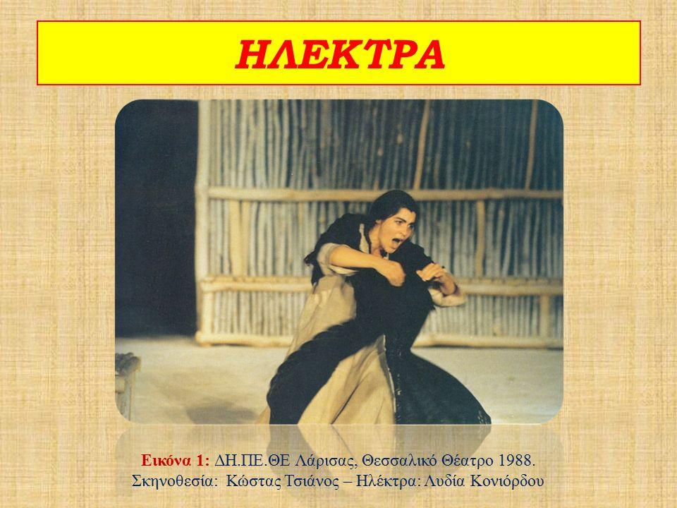 ΗΛΕΚΤΡΑ Εικόνα 1: ΔΗ.ΠΕ.ΘΕ Λάρισας, Θεσσαλικό Θέατρο 1988.