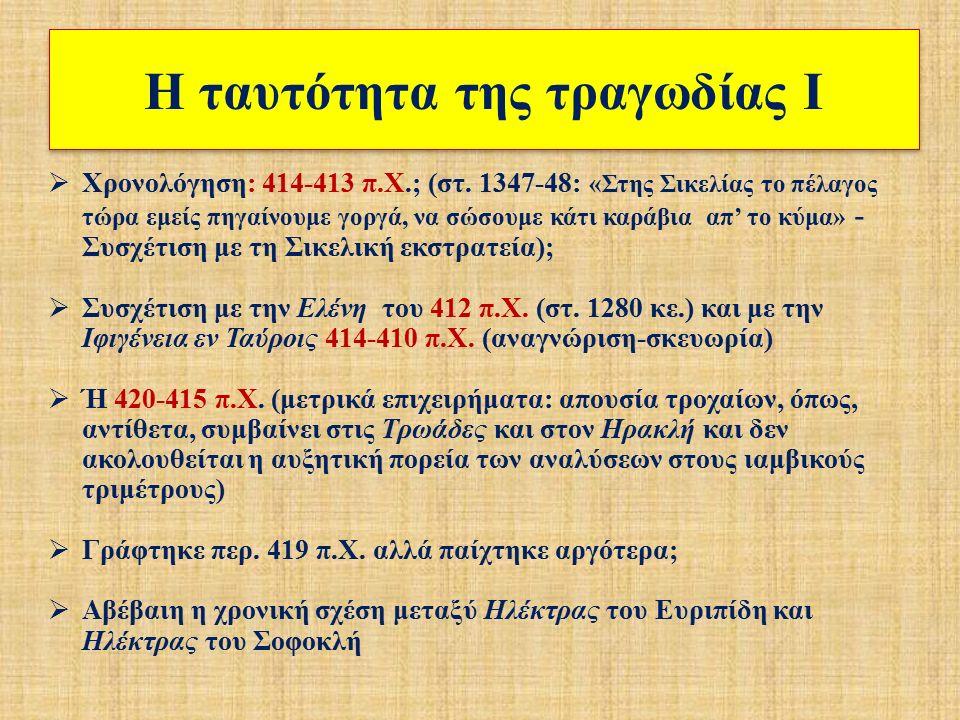 Η ταυτότητα της τραγωδίας I  Χρονολόγηση: 414-413 π.Χ.; (στ.