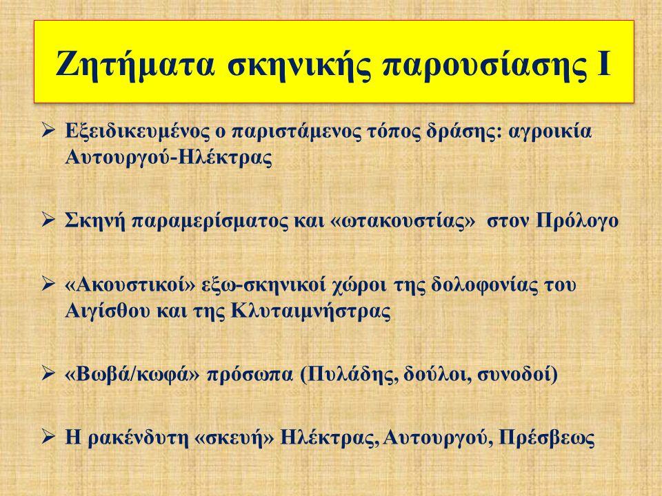 Ζητήματα δραματικής σύνθεσης ΙΙ  Προσανατολισμός της όλης δραματικής εξέλιξης προς την τελική μητροκτονία  Αξιοποίηση περιθωριακών δραματικών προσώπων (Αυτουργός, Πρέσβυς, Άγγελος)  Κειμενική, σκηνική και επικοινωνιακή επικυριαρχία της Ηλέκτρας  Ο δραματικός ρόλος του Ορέστη και του «βουβού» Πυλάδη  Ευρεία ενεργοποίηση της διακειμενικότητας  Αποκλειστικά αφηγηματική η παρουσία του Αιγίσθου