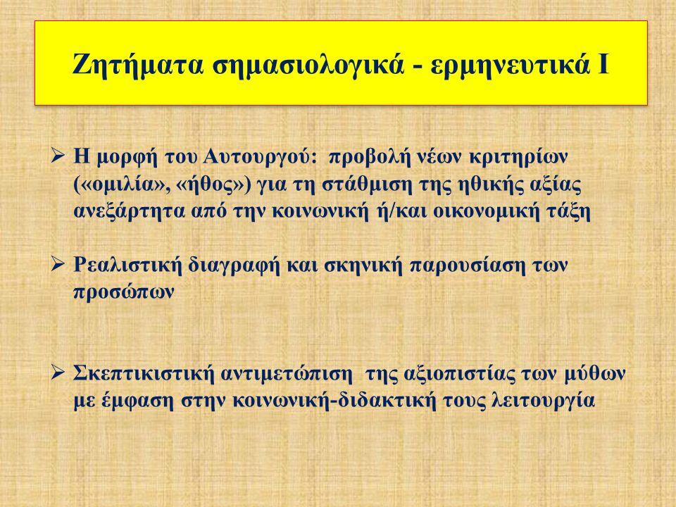 Ζητήματα σκηνικής παρουσίασης ΙΙ  Σκηνικά αντικείμενα: υδρία, τυρί-κρασί-στεφάνια-αρνί, στεφάνια  Κυρίαρχο αφηγηματικό/ σκηνικό αντικείμενο: το ξίφος  Η ηγεμονική «όψις» της Κλυταιμνήστρας  Χρήση άρματος - Χρήση «εκκυκλήματος» ; - Χρήση θεολογείου (της στέγης της σκηνής) ή/και χρήση «μηχανής»  Εκτενής σκηνική παρουσία και καθύβριση του πτώματος Αιγίσθου  «Νεκρή φύση» στην Έξοδο, με τα πτώματα Aιγίσθου και Κλυταιμνήστρας