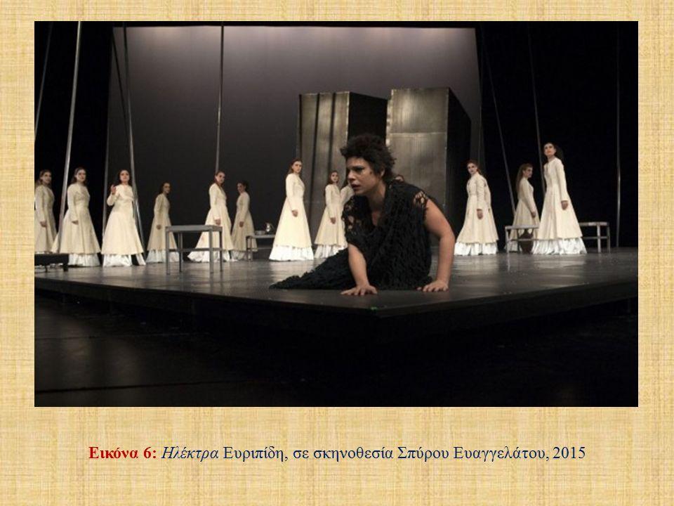 Εικόνα 5: Ηλέκτρα Ευριπίδη, σε σκηνοθεσία Σπύρου Ευαγγελάτου, 2015 Ηλέκτρα: Μαρίνα Ασλάνογλου – Κλυταιμνήστρα: Ρένη Πιττακή