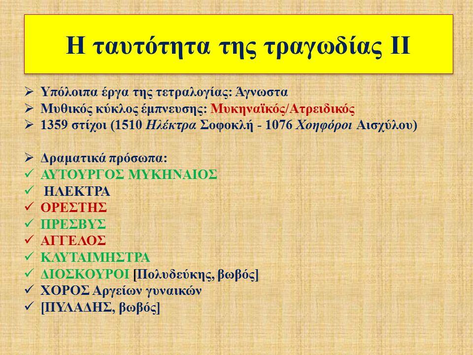 Η ταυτότητα της τραγωδίας IΙ  Υπόλοιπα έργα της τετραλογίας: Άγνωστα  Μυθικός κύκλος έμπνευσης: Μυκηναϊκός/Ατρειδικός  1359 στίχοι (1510 Ηλέκτρα Σοφοκλή - 1076 Χοηφόροι Αισχύλου)  Δραματικά πρόσωπα: ΑΥΤΟΥΡΓΟΣ ΜΥΚΗΝΑΙΟΣ ΗΛΕΚΤΡΑ ΟΡΕΣΤΗΣ ΠΡΕΣΒΥΣ ΑΓΓΕΛΟΣ ΚΛΥΤΑΙΜΗΣΤΡΑ ΔΙΟΣΚΟΥΡΟΙ [Πολυδεύκης, βωβός] ΧΟΡΟΣ Αργείων γυναικών [ΠΥΛΑΔΗΣ, βωβός]