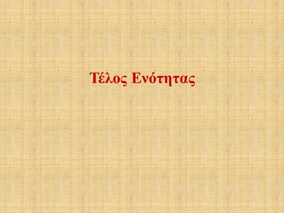 Χοηφόροι Αισχύλου – Ηλέκτρα Ευριπίδη – Ηλέκτρα Σοφοκλή: σημεία απόκλισης ΙV  Διαφορετικός βαθμός ρεαλισμού  Διαφορετικά στοιχεία «όψεως»: εμφάνιση προσώπων, σκηνικά αντικείμενα, σκηνικές μηχανές  Διαφορετικός βαθμός παρέμβασης του θείου και βαθμός αποδοχής της «σοφίας» του Απόλλωνα  Διαφορετική στάση απέναντι στο (λογοτεχνικό) μύθο και τη μητροκτονία
