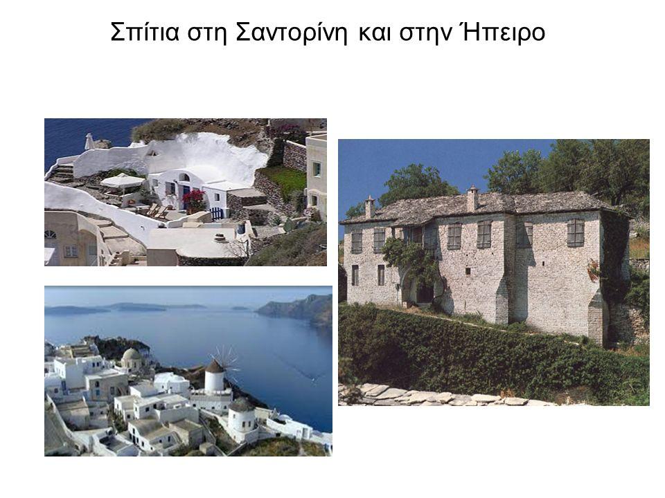 Σπίτια στη Σαντορίνη και στην Ήπειρο