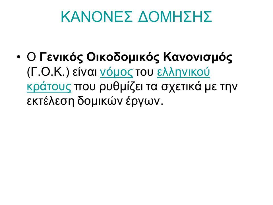 ΚΑΝΟΝΕΣ ΔΟΜΗΣΗΣ Ο Γενικός Οικοδομικός Κανονισμός (Γ.Ο.Κ.) είναι νόμος του ελληνικού κράτους που ρυθμίζει τα σχετικά με την εκτέλεση δομικών έργων.νόμοςελληνικού κράτους