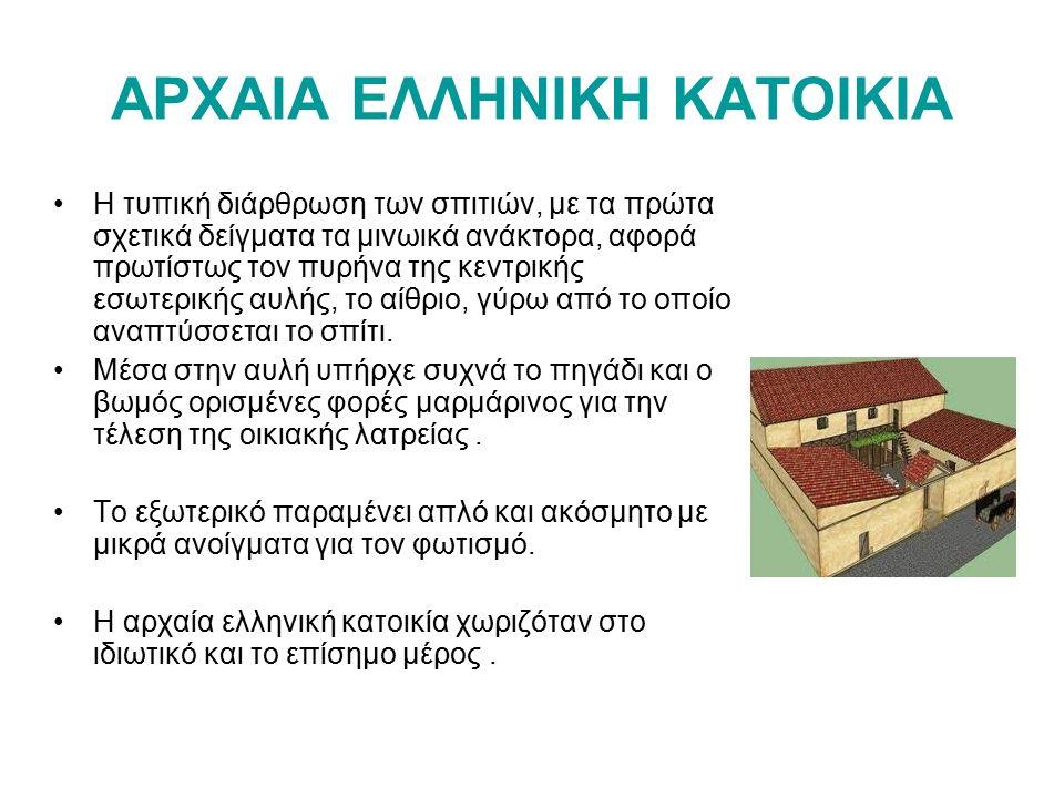 ΒΥΖΑΝΤΙΝΗ ΚΑΤΟΙΚΙΑ Η βυζαντινή κατοικία ενσωμάτωσε πολλά προγενέστερα αρχιτεκτονικά στοιχεία.